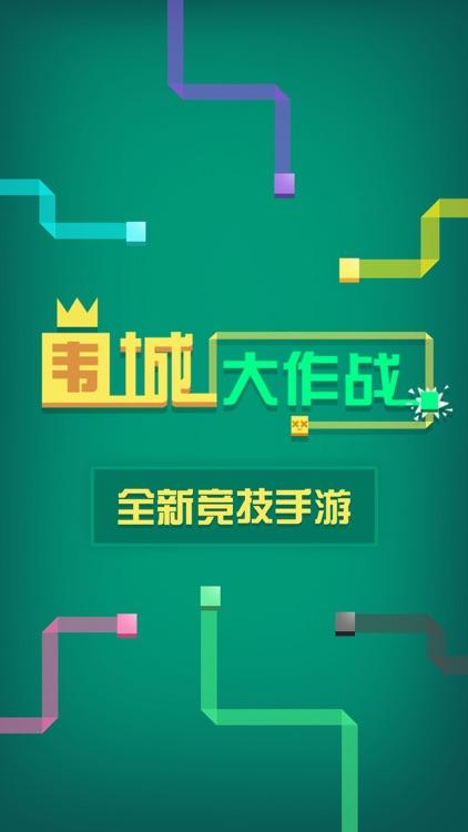 围城大作战-全新竞技游戏 screenshot-0