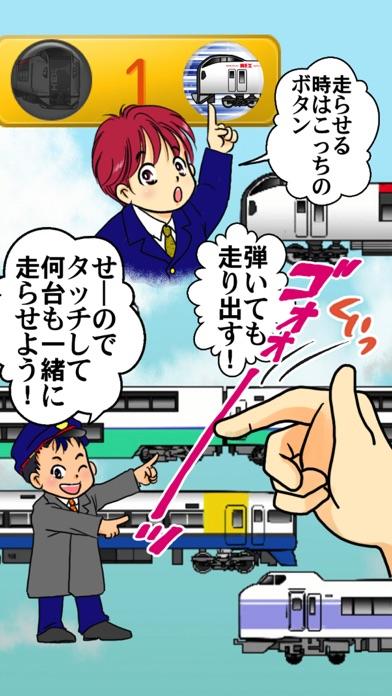 赤ちゃん子供幼児向けゲーム - 特急GO!関東の電車のおすすめ画像2