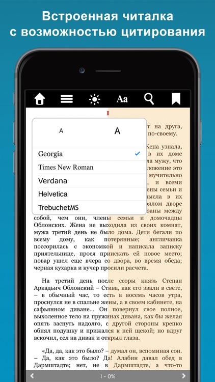 100000 книг - лучшие книги screenshot-4