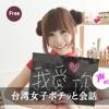台湾女子ポチッっと会話 - iPhoneアプリ