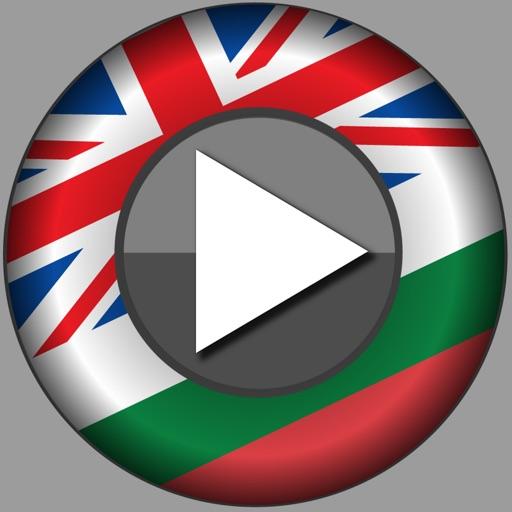 Translate Offline: Bulgarian and English Pro HD