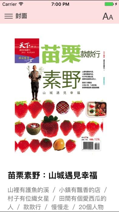 微笑台灣款款行數位珍藏版屏幕截圖3