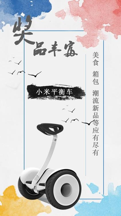 一元云购(官方版)-一元夺宝全民夺宝神器 screenshot-3
