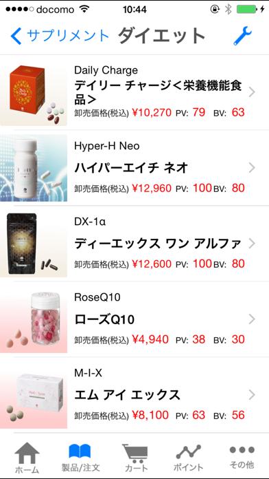 TIENS JAPAN ScreenShot2