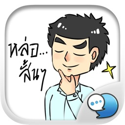 Mr.Handsome Stickers & Emoji Keyboard By ChatStick