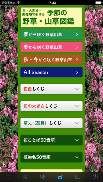 季節の野草・山草図鑑のおすすめ画像1
