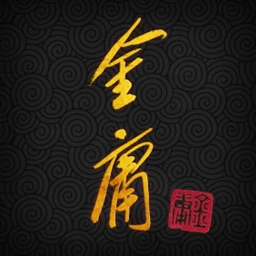 金庸全集(for精校版)
