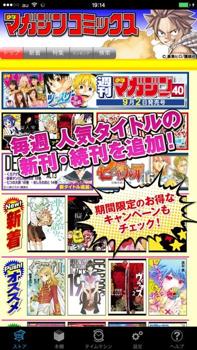 少年マガジン コミックス 〜少年マガジン公式アプリ〜 - 窓用