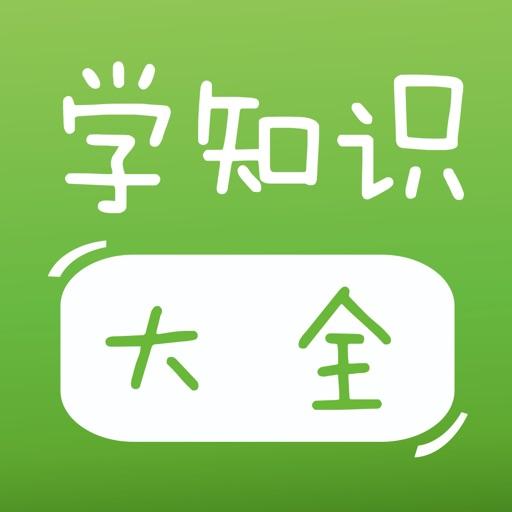 宝宝学知识 - 幼儿学拼音学汉字学数学的好帮手!
