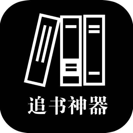 追书小说-免费小说阅读器