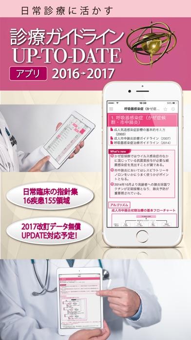 診療ガイドラインUP-TO-DATEアプリ... screenshot1