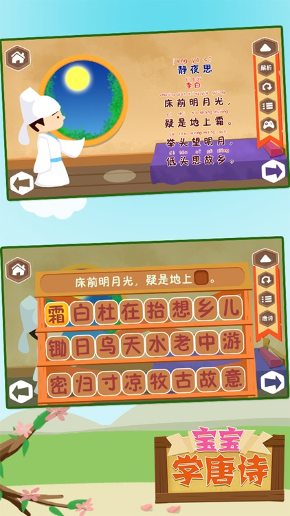 Daily chinese poetry learning app for kids