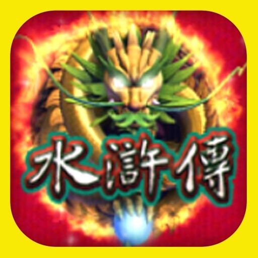 街机水浒传(arcade game west fish joy)