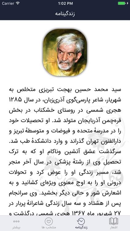 شهریار screenshot-3