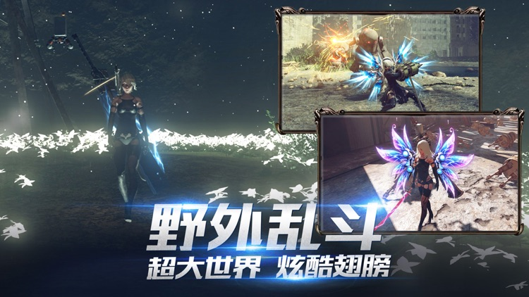 神话荣耀-大逃杀 screenshot-3