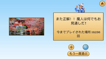 アキネーターの日本めぐりのおすすめ画像4