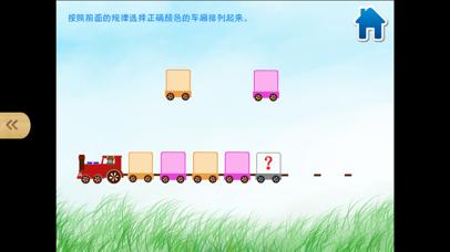 宝宝学数学(4-5岁)-幼儿趣味数学思维启蒙益智游戏 screenshot two