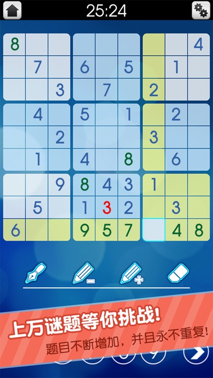 sudoku.2017 screenshot-0