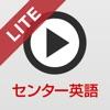 センター動画英文法 Lite - iPhoneアプリ