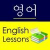 English Study for Korean Speakers - 영어를 배우는