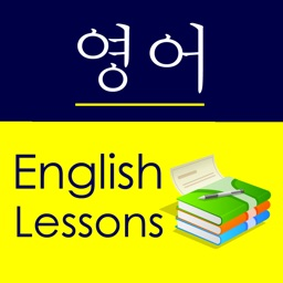 English Study for Korean Speakers - 영어를 배우는