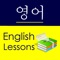 ***Thanks for using English Study for Korean Speakers