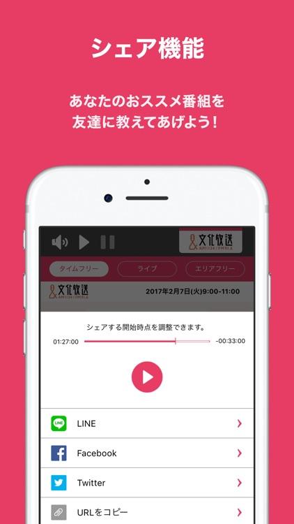 radiko.jp screenshot-3