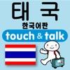 손가락으로 통하는 한국어-태국 touch&talk