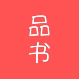 品书-小说连载完结小说免费看全本