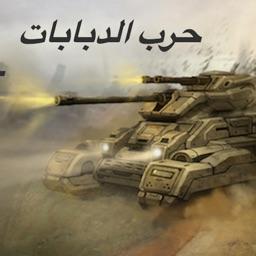 معركة دبابات اون لاين -  العاب حرب و مغامرات