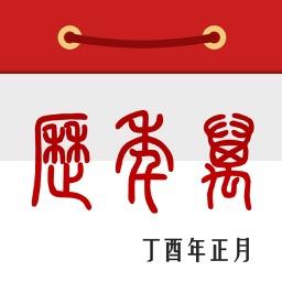 日历 万年历:中华老黄历黄历农历