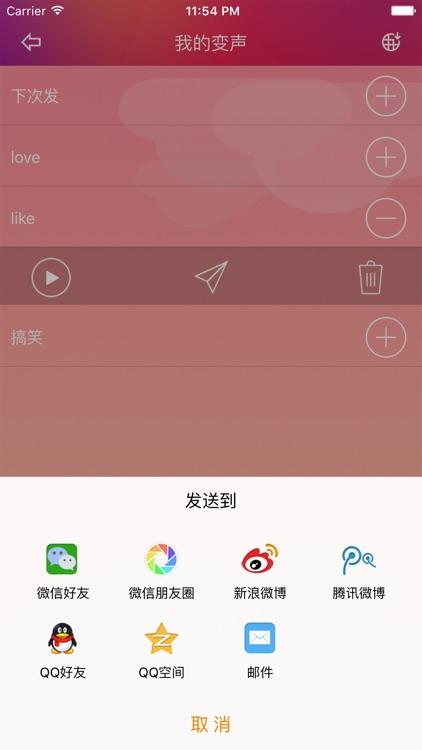 WeVoice Pro(SupportWechat,QQ,Weibo) screenshot-3