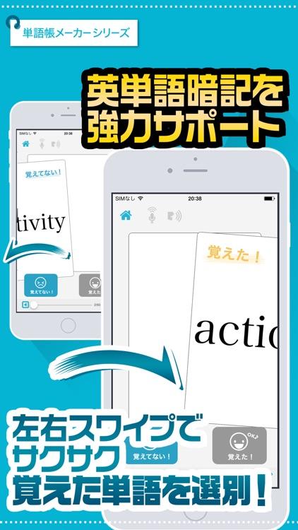 英単語帳 高校一年生編 高1レベルの英単語暗記アプリ