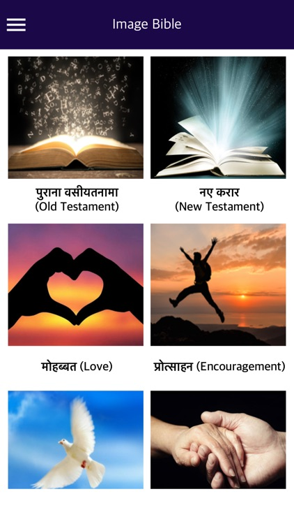 Holy Bible with Audio in Hindi by Ram Nuatransmedia