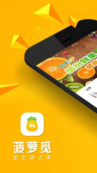 download 菠萝觅-开启便捷轻生活 apps 0
