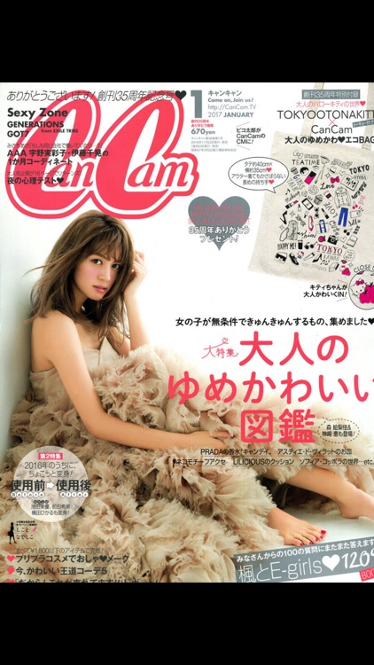 日本雜誌2017