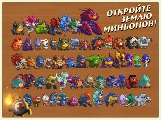 Игра Минимон: Приключение Миньонов