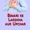 Bimari ke Lakshna aur Upchar- in Hindi