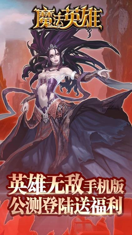 魔法英雄-魔法无敌之魔法门英雄传奇手游 screenshot-4