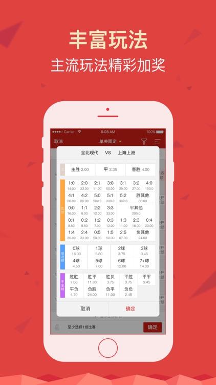 盈彩彩票(彩票宝版)-手机买竞彩足球、竞彩篮球 screenshot-3