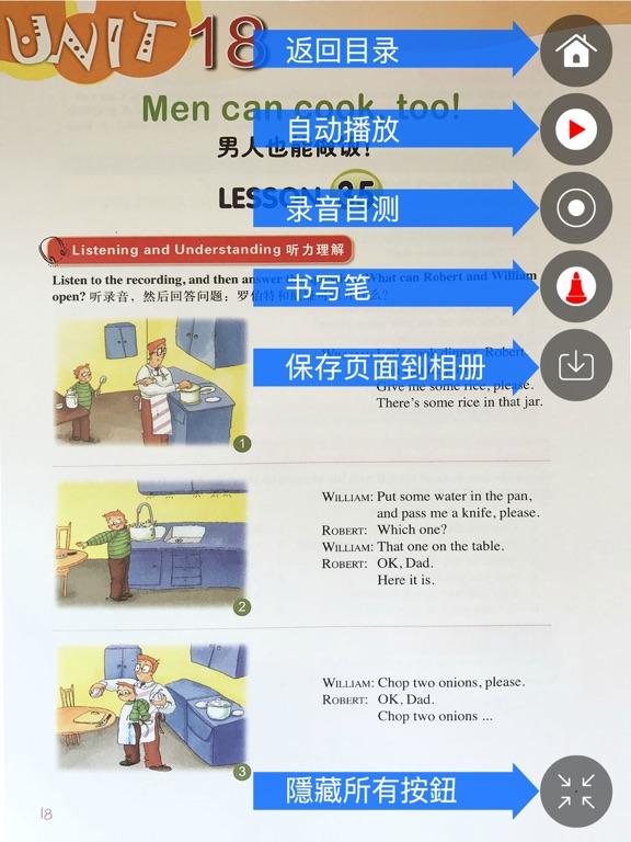 新概念英语青少版英语 1B - 读书派点读学习机出品 screenshot 7