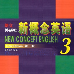 新概念英语(第三册)—进阶版