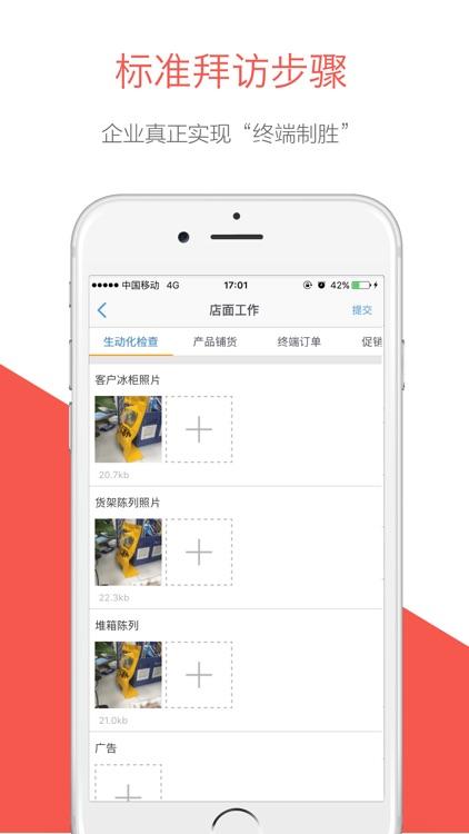 快消通-专注外勤销售管理 screenshot-3