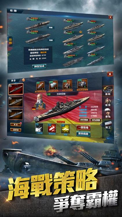 大戰艦 screenshot-4