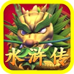 水浒传老虎机街机版-游戏厅经典森林舞会