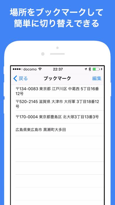 ヒノデくん - 日の出日の入りを計算できるシンプルなアプリ ScreenShot2