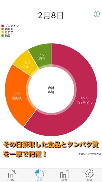 ぷろたんのスクリーンショット3
