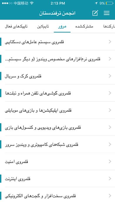 انجمن ترفندستان screenshot 2