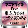 マニアクイズFor 「東方Project」キャラ名読みがな 非公認検定
