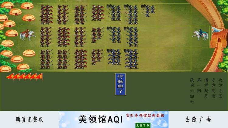 皇帝養成計劃Lite - 經典歷史模擬遊戲 screenshot-3